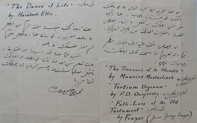 Letter from Gibran to Bashir (excerpt)