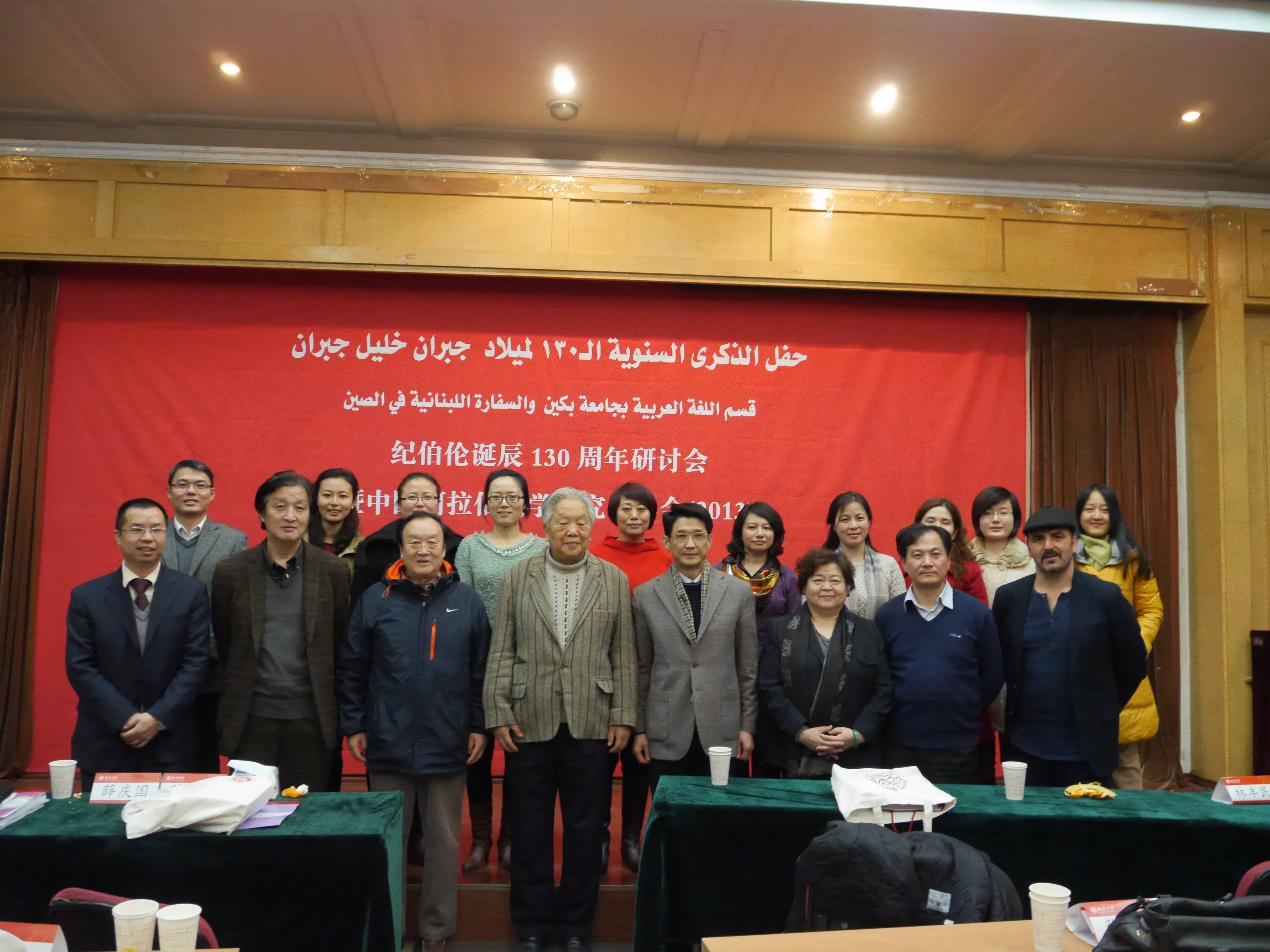 Glen Kalem (right of image) in attendance - Middle East Literature Conference - Peking University - Nov 24th 2013