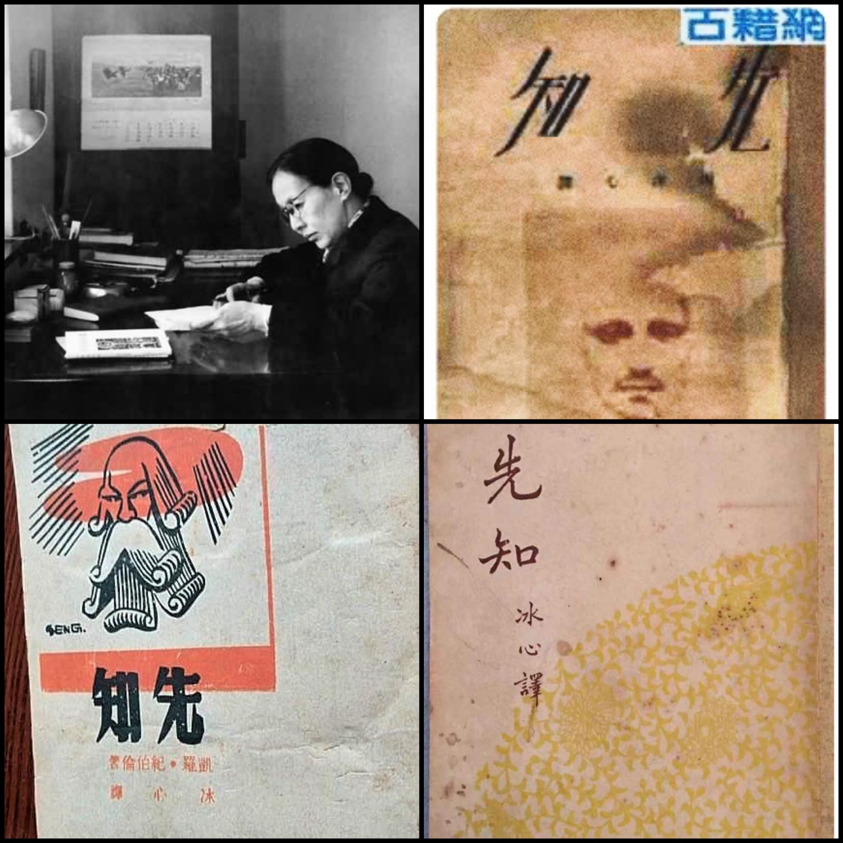 Left to Right- Bing Xin aka Xie Wanying translated The Prophet in 1929 other editions followed in 1948 (left bottom) and 1949 (right bottom)