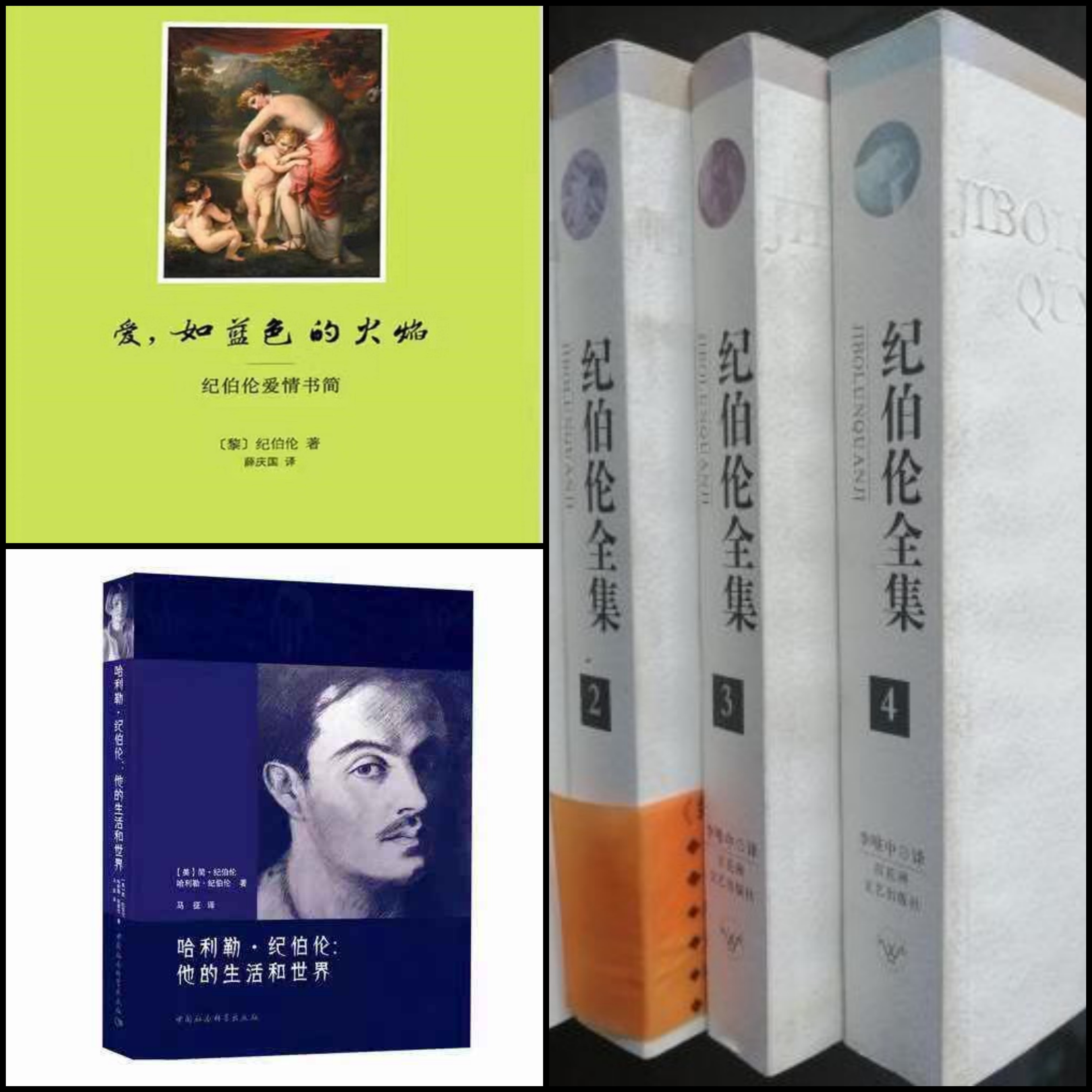Gibran's Love Letters(Qingguo Xue) 2001, Kahlil Gibran:His Life and World (Zheng Ma) 2016, The Complete Works of Gibran (Weizhong Li) 2007,