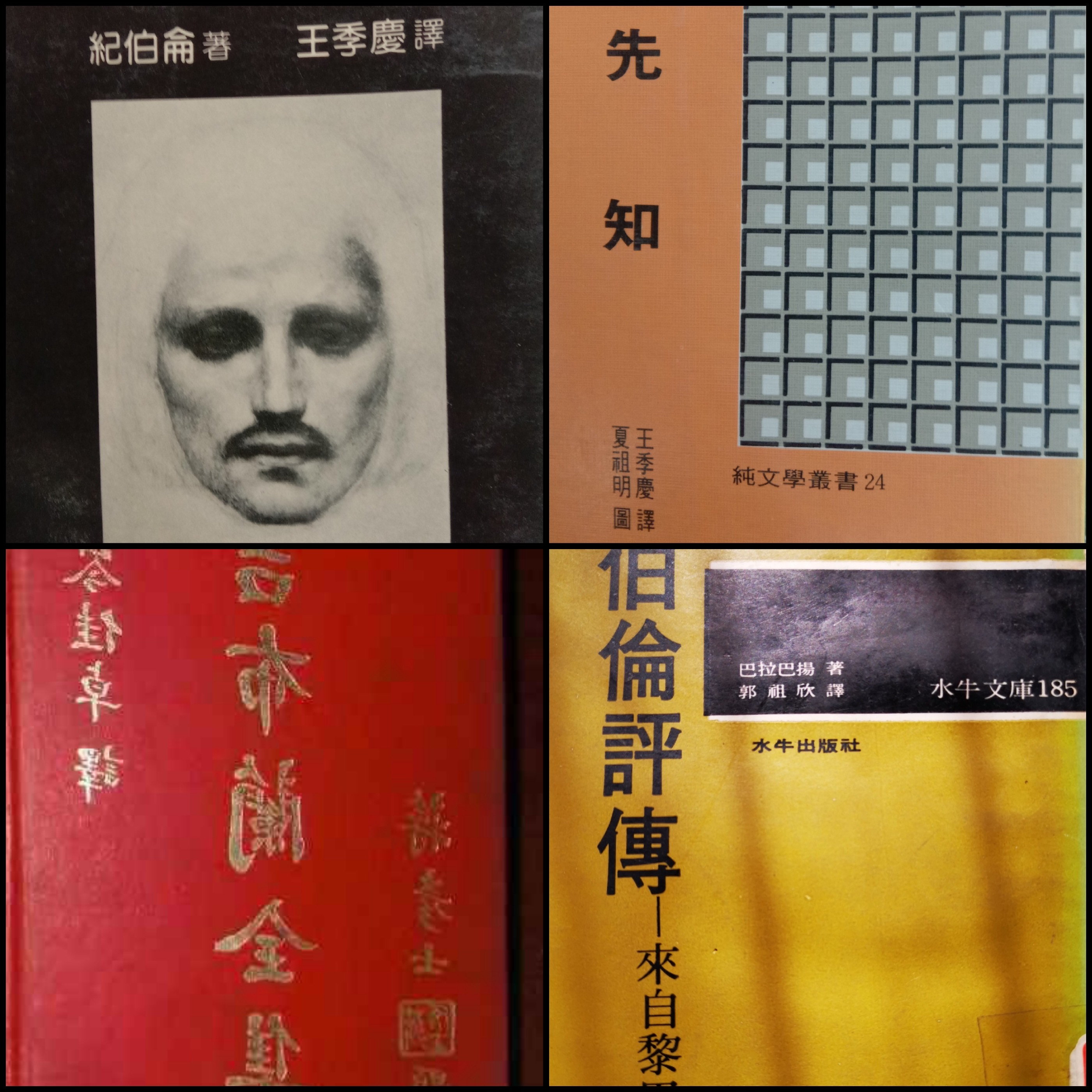 "(Left to Right) Jiqing Wang's translation of ""The Prophet""1970-1973 , ""The Complete  Works of Gibran (Jiazhuo Cen) 1980"", The Man from Lebanon: A study of Kahlil Gibran"" translated by Zuxin Guo 1973"