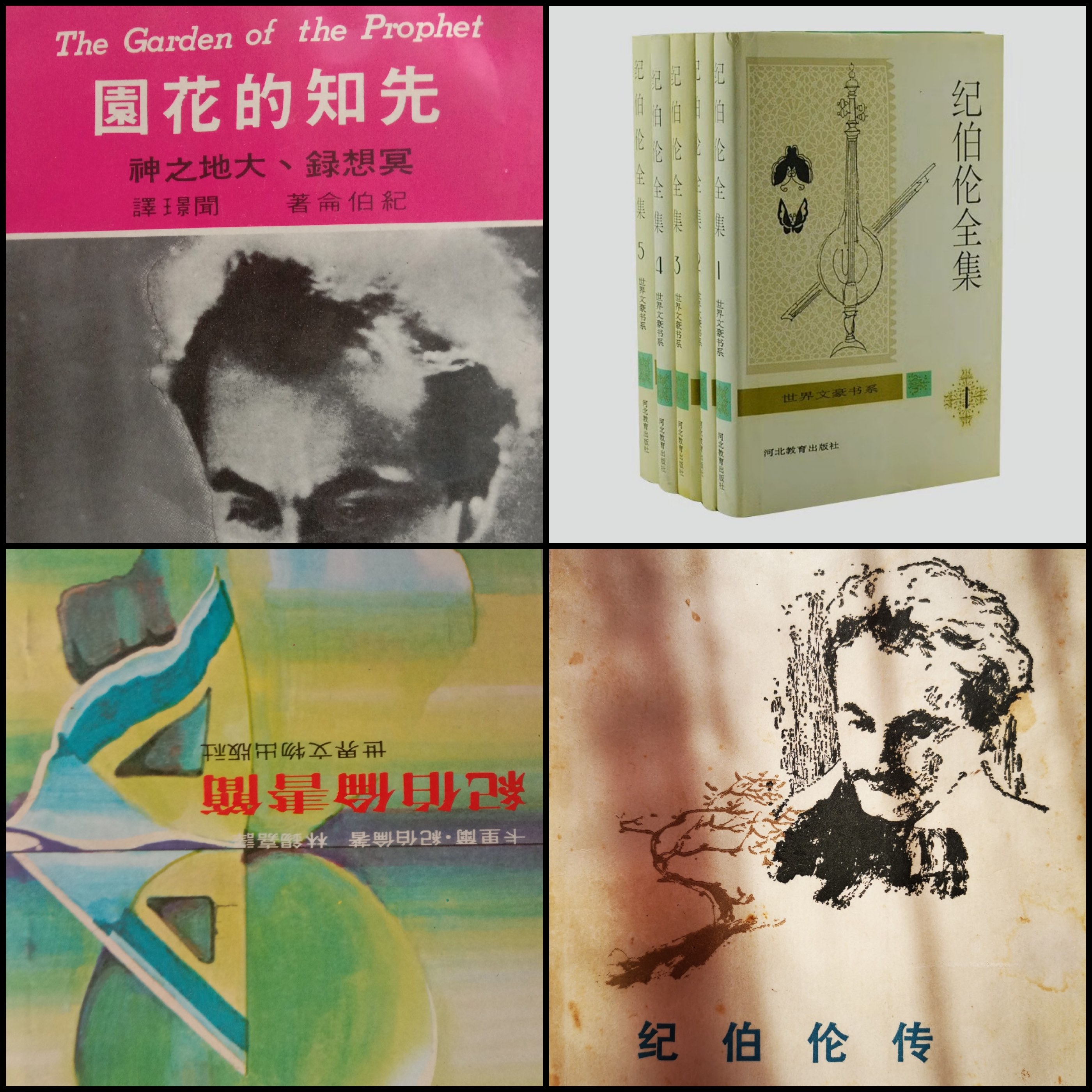 (left to right) The Prophet's Garden (Jing Wen) 1974, The Letters of Gibran (Xijia Lin )1977, The Complete Works of GIbran (Hebei Education Publishing House)1994, The Biography of Gibran (Jingfen Cheng) 1986.