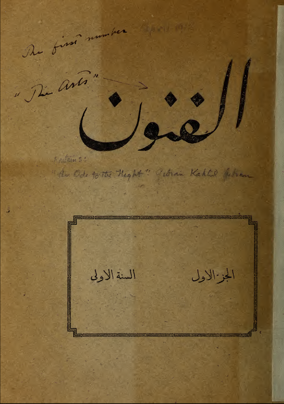 Cover of the 1st issue of Al Funoon inscribed by Kahlil Gibran