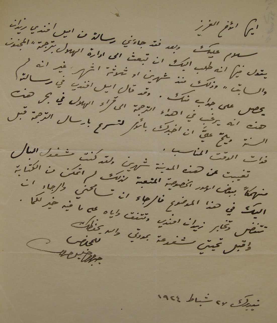 A Letter from Gibran to Bashir