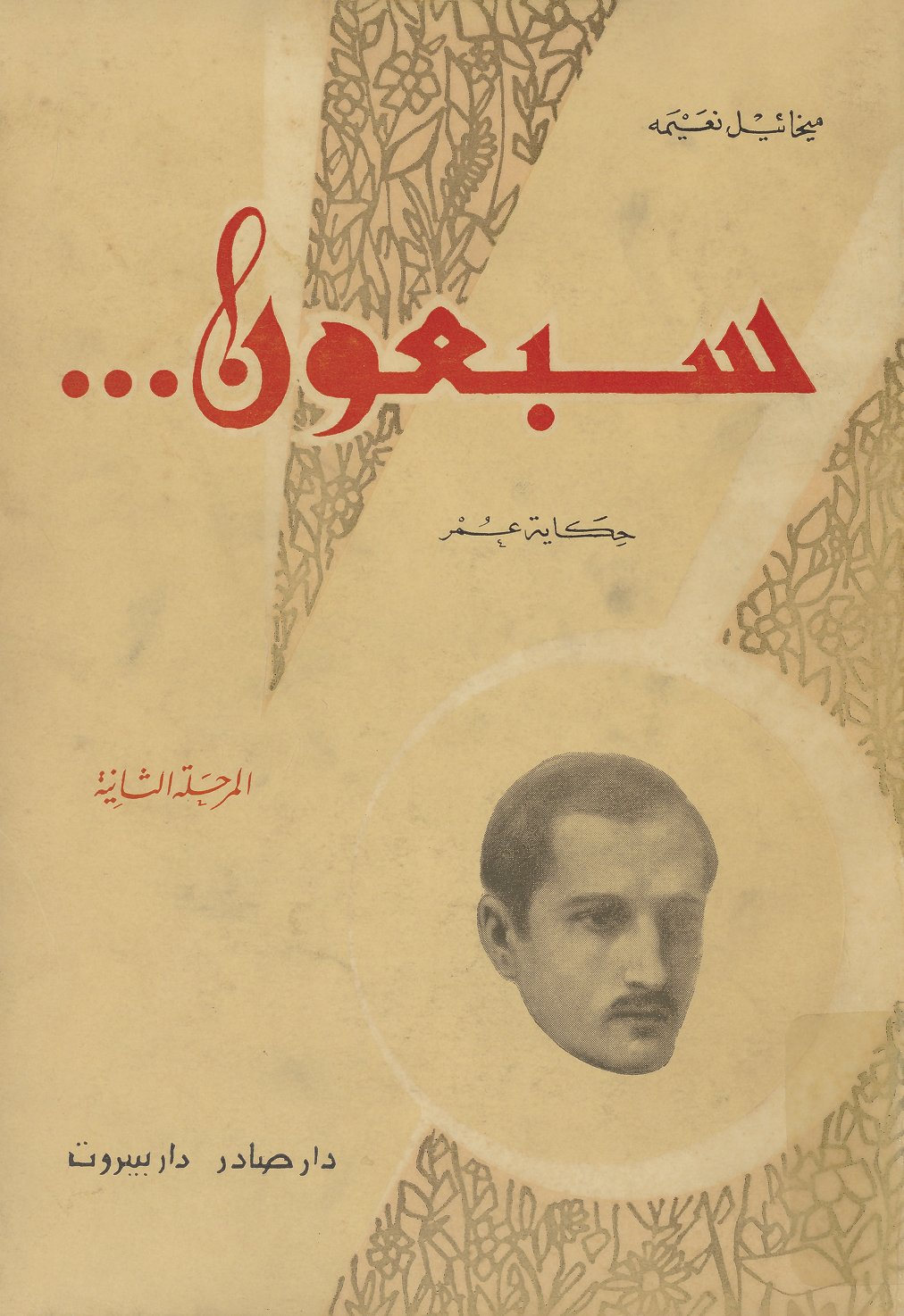 Naimy's Autobiography - Vol 2