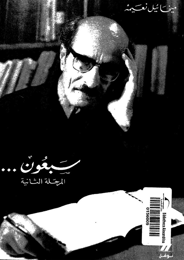 Mikhail Naimy, Sab'un [Seventy]: Story of a Lifetime, Second Stage, Beirut: Naufal, 1991 (7th Edition).