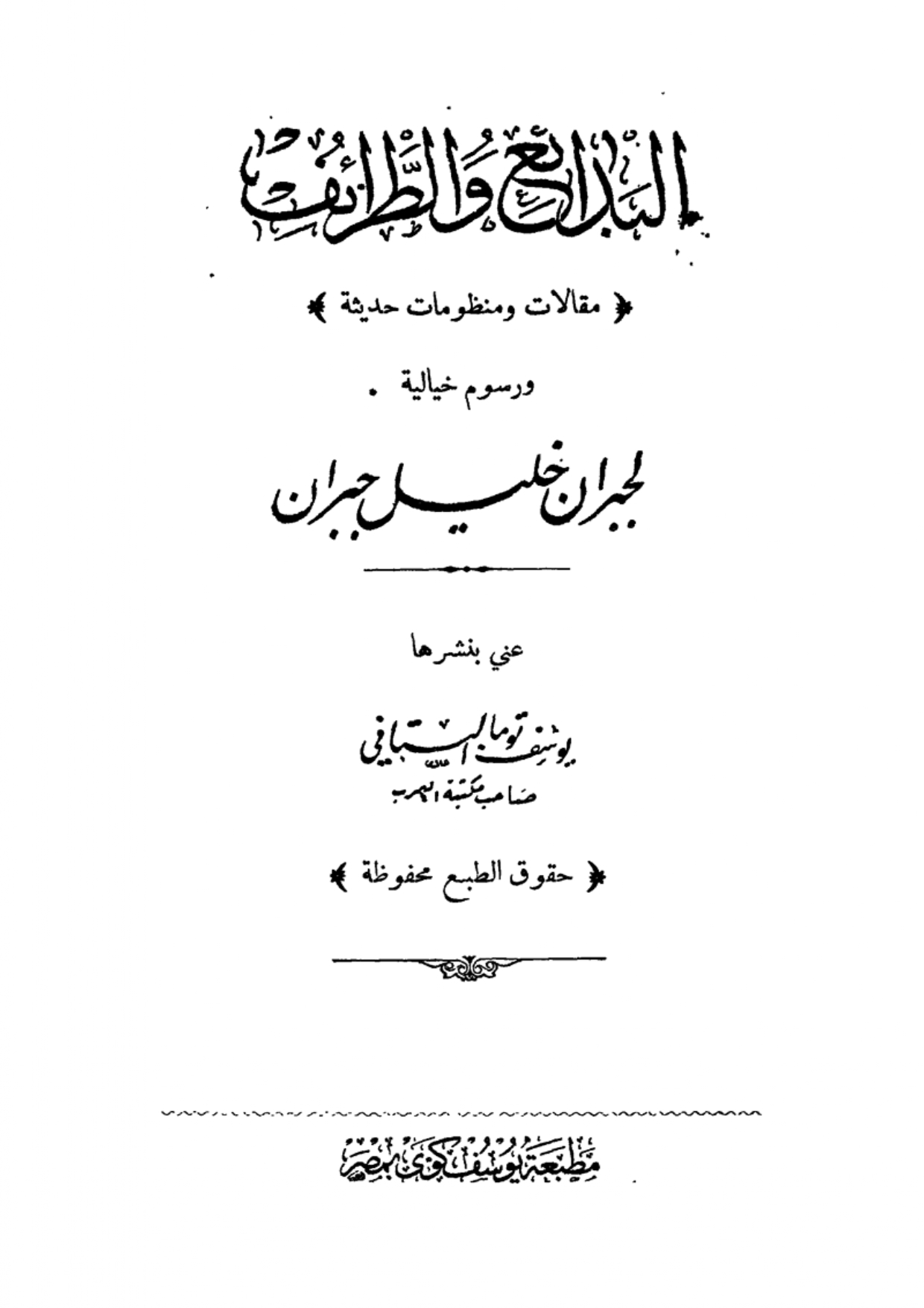 Al-Bada'i' wa al-Tara'if [Best Things and Masterpieces], al-Qahira: Yusuf Bustani, 1923.
