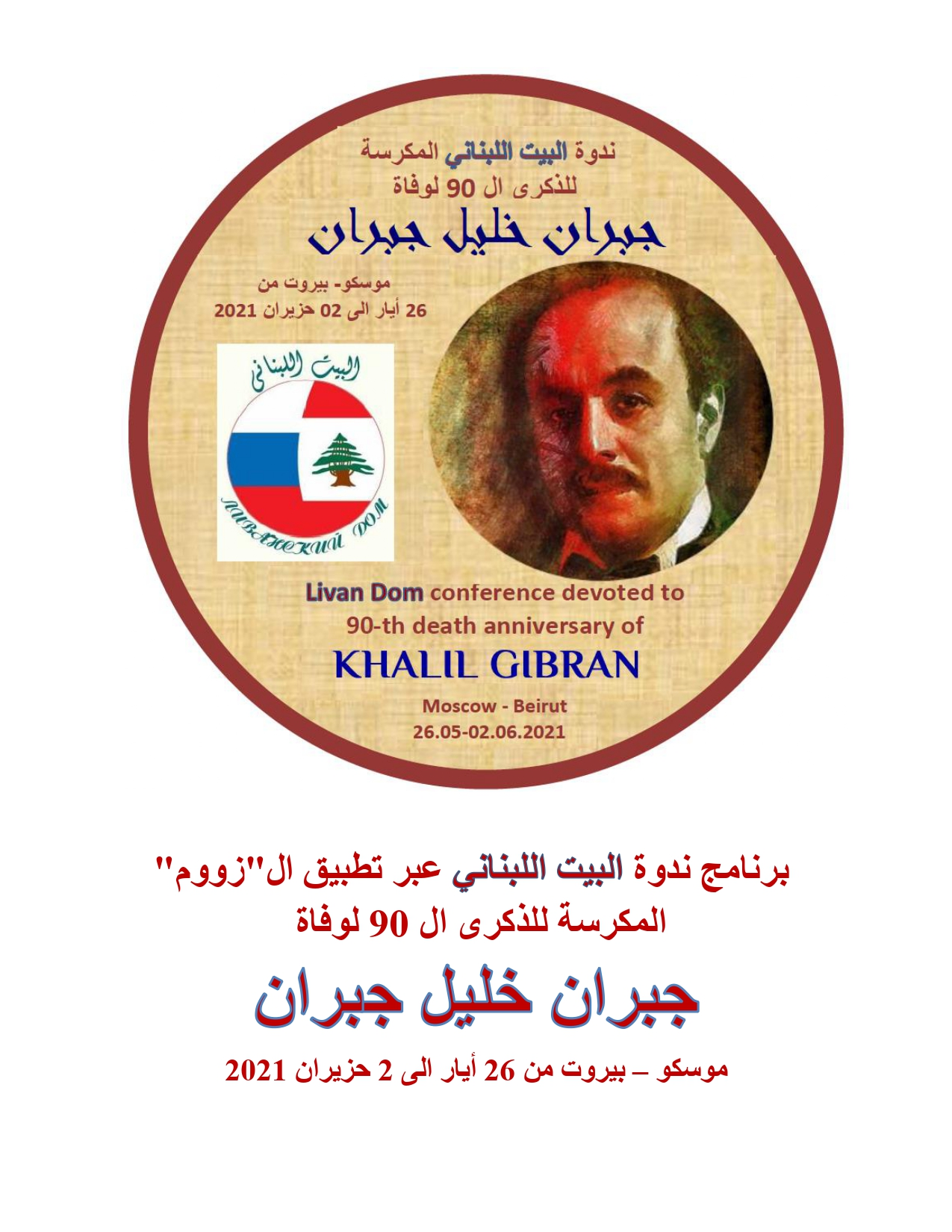 Gibran International Academic Conference (Program), Lebanese House, Moscow, May 26-27 and June 1-2, 2021