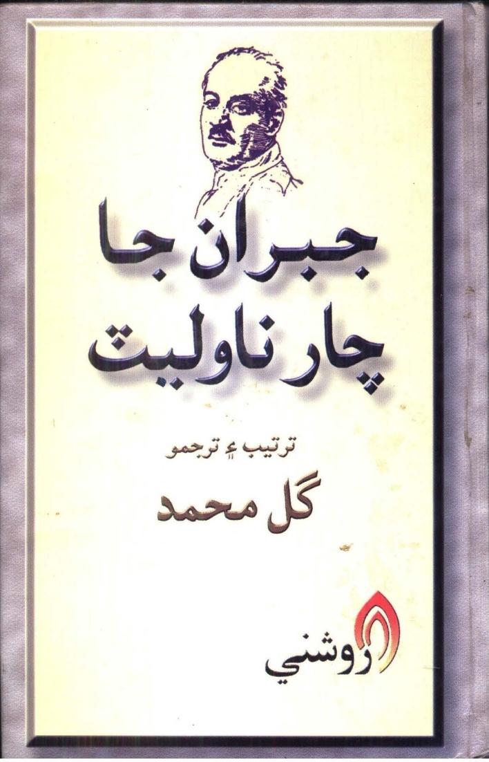 """Gibran Khalil Gibran, """"Jabran Ja Char Novelet"""", Edited and Translated into Sindhi by Gul Muhammad and Habib Qadir Qureshi, Hyderabad, Sindh: Roshni, Kandiaro, 2001."""