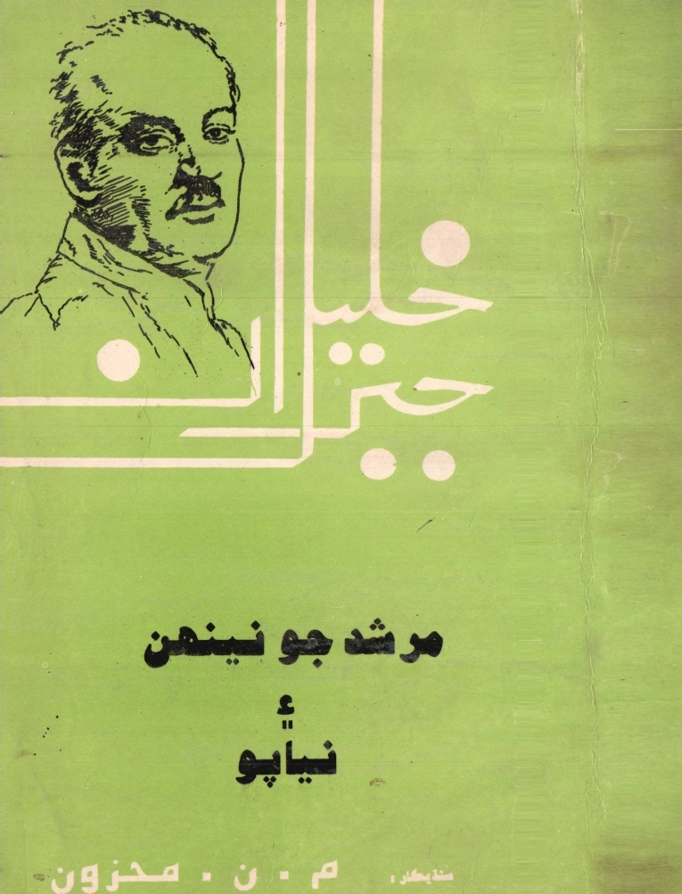 """Gibran Khalil Gibran, """"Murshid Jo Neenhun Ain Niapo"""" (The Voice of the Master), Translated into Sindhi by M.N. Mahzoon, Hyderabad, Sindh: Naz Sanai, March 1993."""