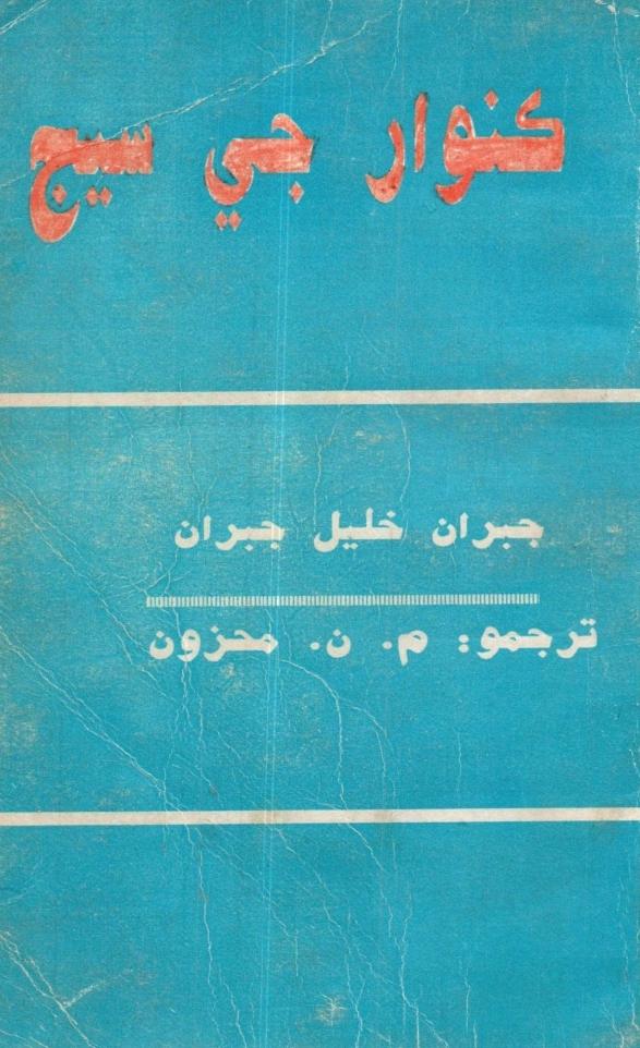 Gibran Khalil Gibran, Kunwar Ji Seaj (Anthology), Translated into Sindhi by M.N. Mahzoon, Sindhi Sahat Ghar, Hydebarad, Sindh: 1991.