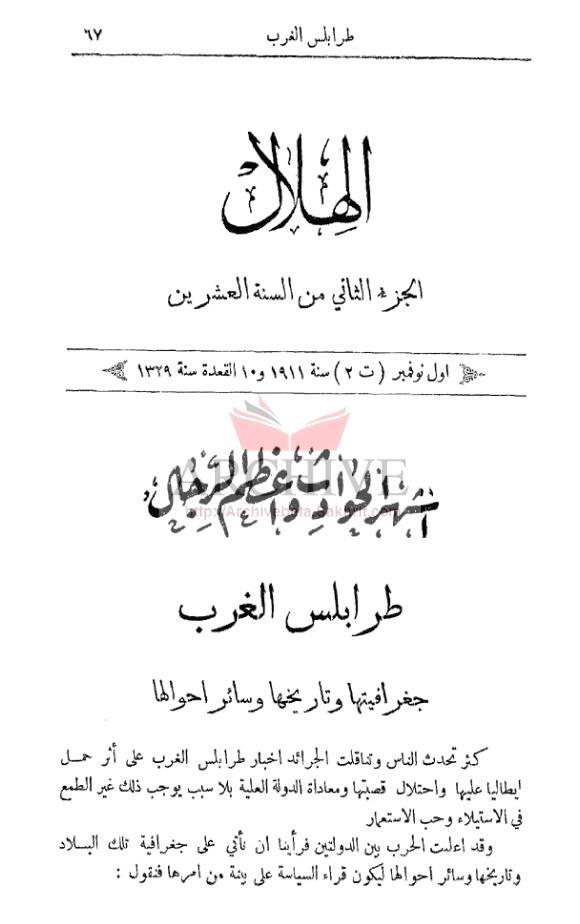 Al-'Ubudiyah [Slavery], Al-Hilal, November 1, 1911, pp. 118-120.