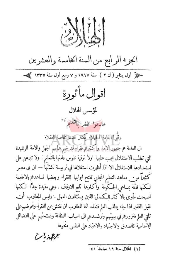 Mata Ahli [Dead are My People], Al-Hilal, January 1917, pp. 322-324.
