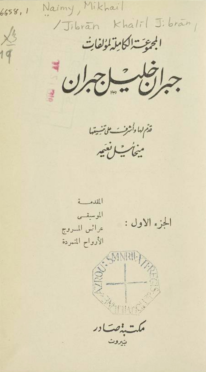 al-Majmuʻah al-kāmilah li-mu'allafāt Jubrān Khalīl Jubrān, edited by Mīkhā'īl Nuʻaymah [Mikhail Naimy], v.1, Bayrūt: Dār Ṣādir, 1949.