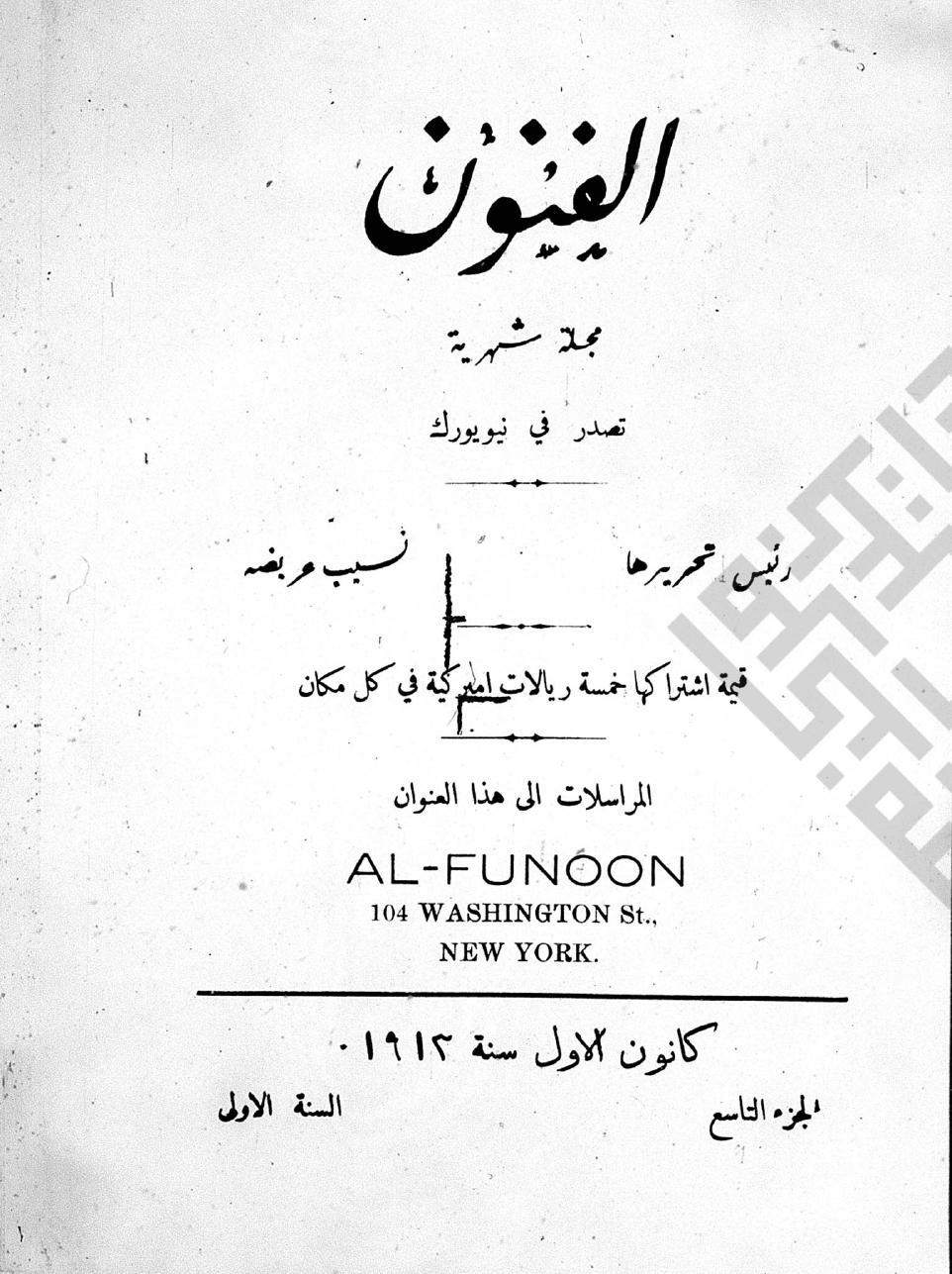 al-Sha`ir: Uqaddimuha ilá (M. M.) [Poem], Ilá al-Muslimin min Sha`ir Masihi [Essay], al-Funun 1, no. 8 (November 1913)