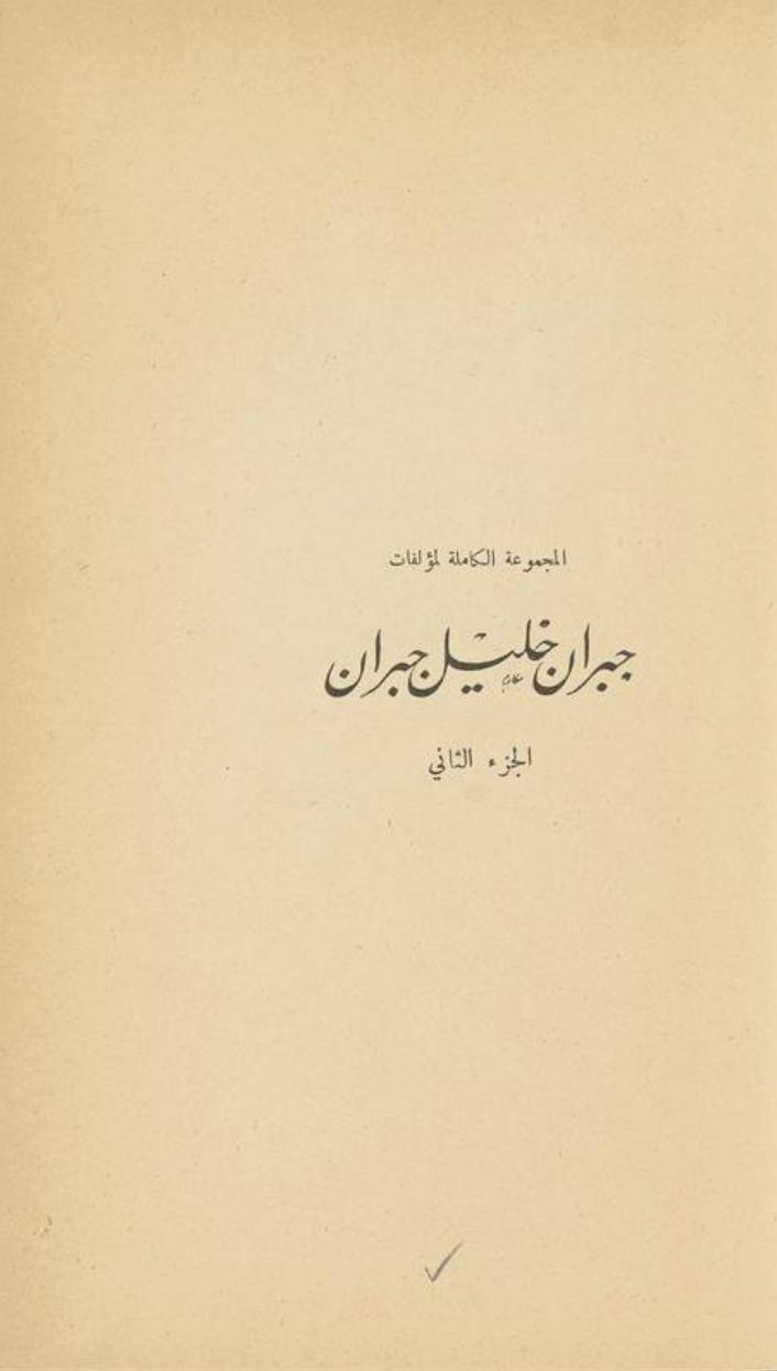 al-Majmuʻah al-kāmilah li-mu'allafāt Jubrān Khalīl Jubrān, edited by Mīkhā'īl Nuʻaymah [Mikhail Naimy], v.2, Bayrūt: Dār Ṣādir, 1949.
