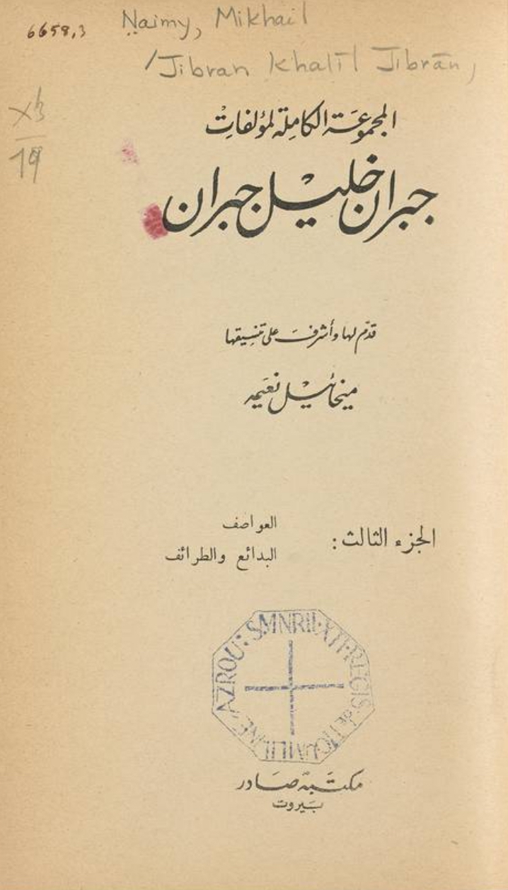 al-Majmuʻah al-kāmilah li-mu'allafāt Jubrān Khalīl Jubrān, edited by Mīkhā'īl Nuʻaymah [Mikhail Naimy], v.3, Bayrūt: Dār Ṣādir, 1949.