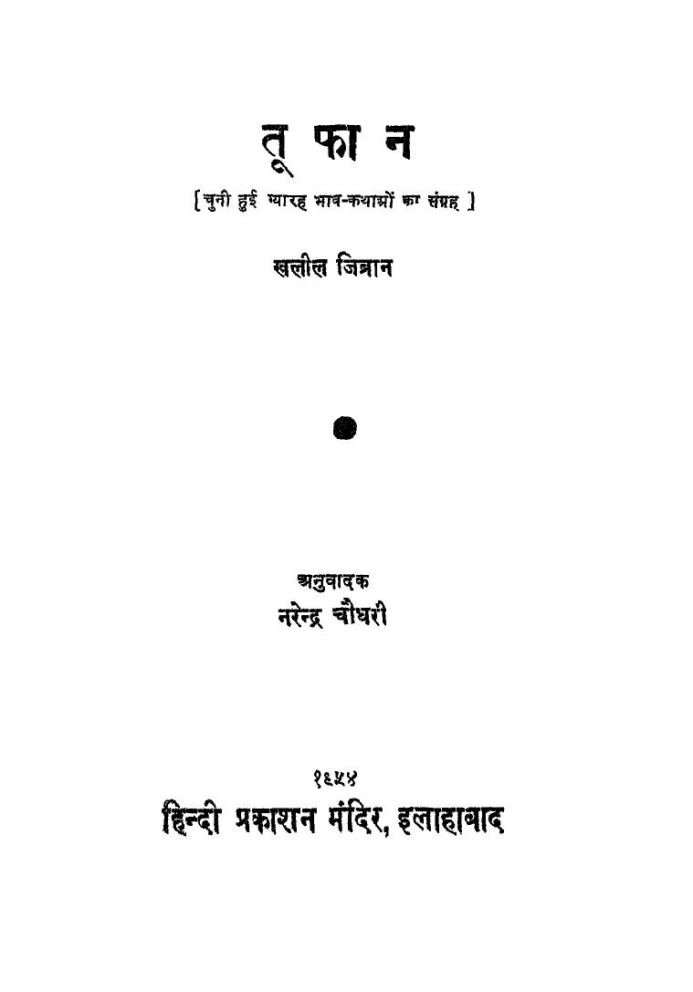 K. Gibran, Toophaan (The Tempests), translation into Hindi, Illahabad: Hindi Prakashan Mandir.