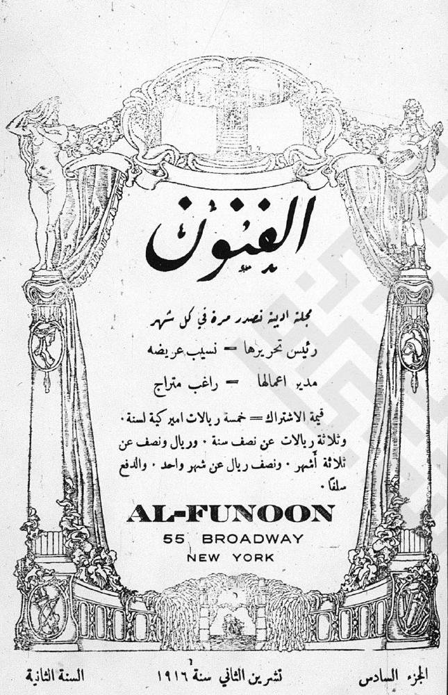 al-Samm fi al-Dasim [Short Story], al-Funun 2, no. 6 (November 1916)