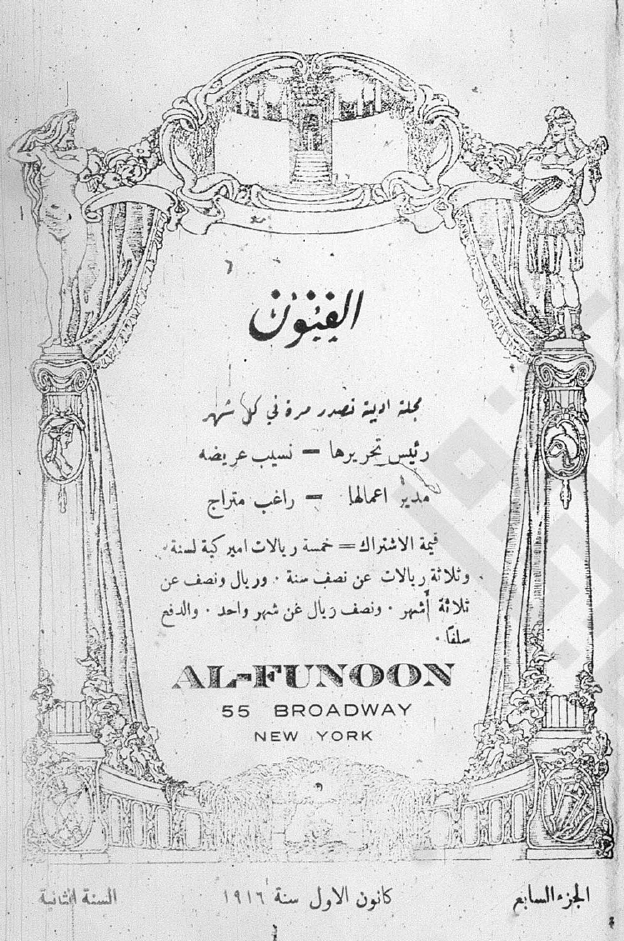 Bi-al-Ams [Poem], al-Funun 2, no. 7 (December 1916)