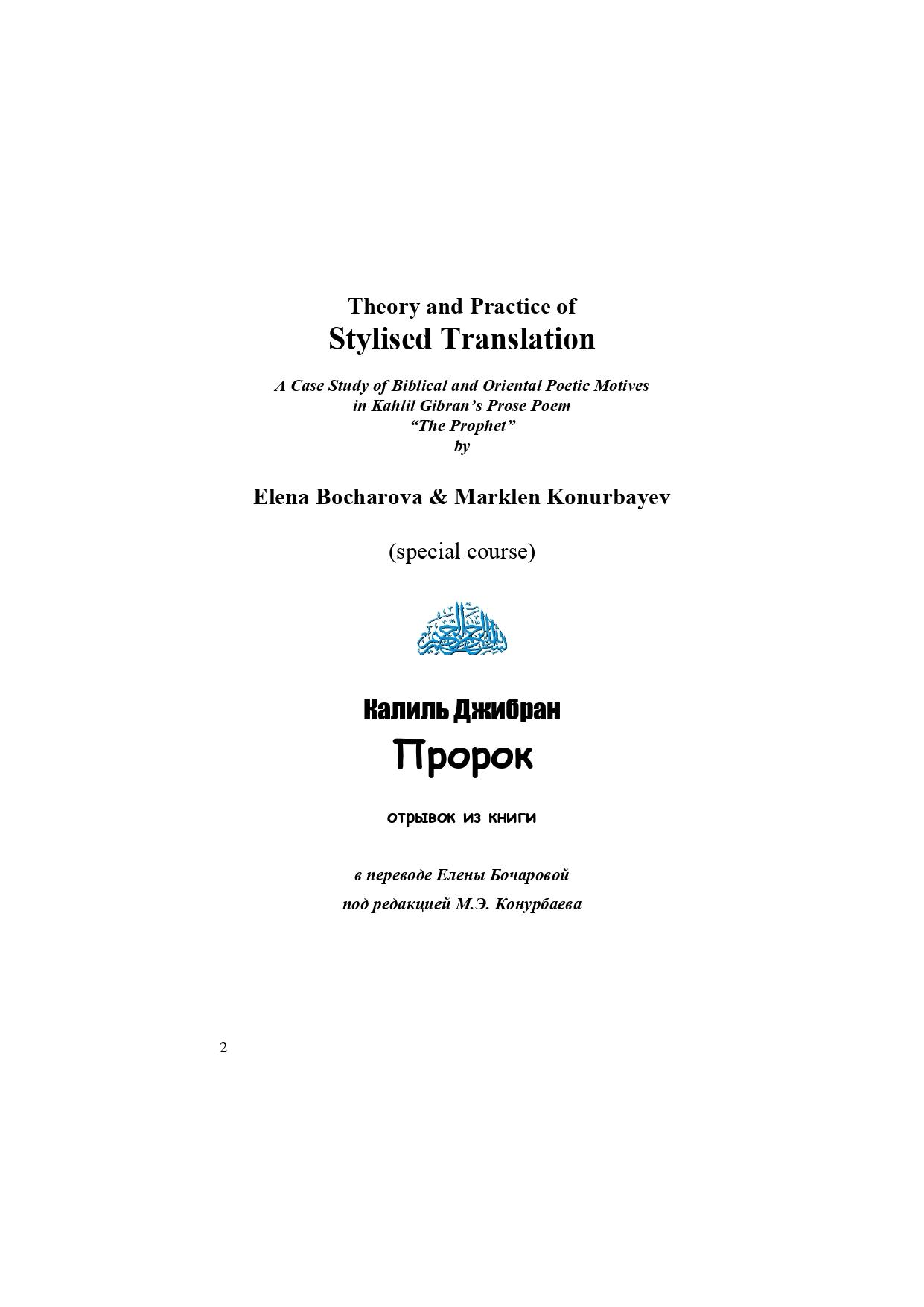 "Elena Bocharova & Marklen Konurbayev, A Case Study of Biblical and Oriental Poetic Motives in Kahlil Gibran's Prose Poem ""The Prophet"", Moscow: Max Press, 2001 (Russian/English)."