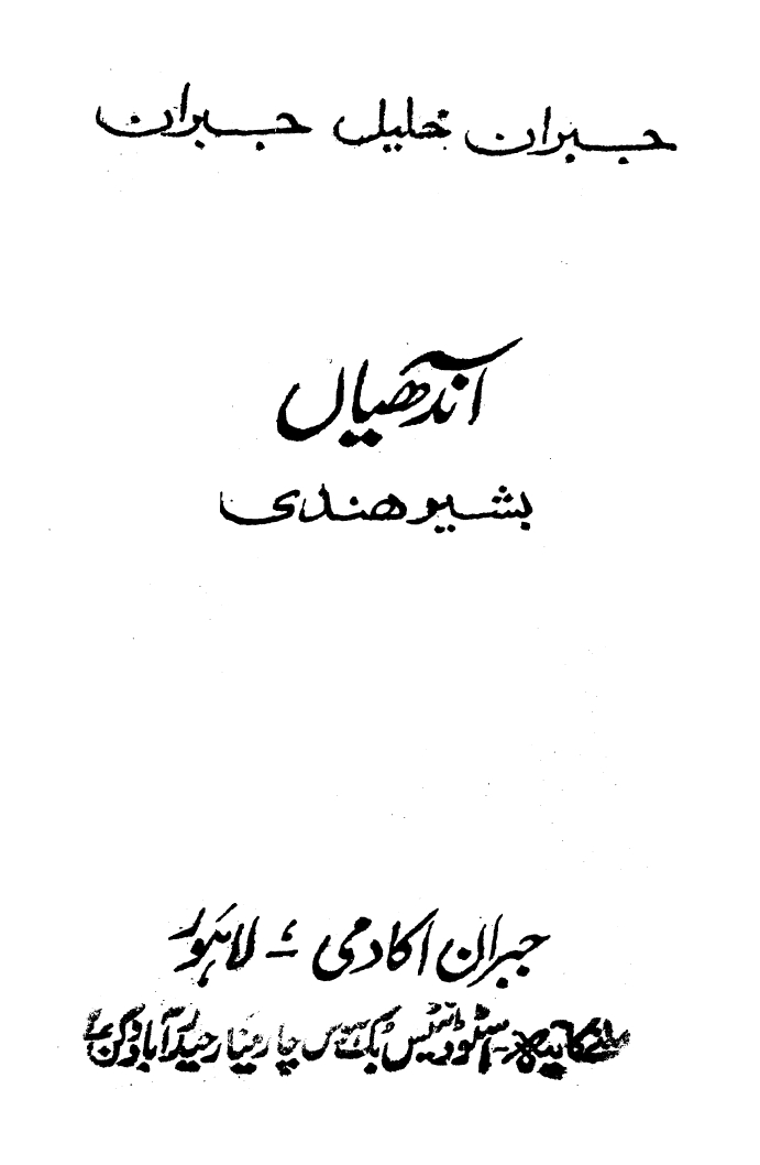 K. Gibran, Aandhiyaan [Al-'Awasif], trans. into Urdu, [publication date unknown].