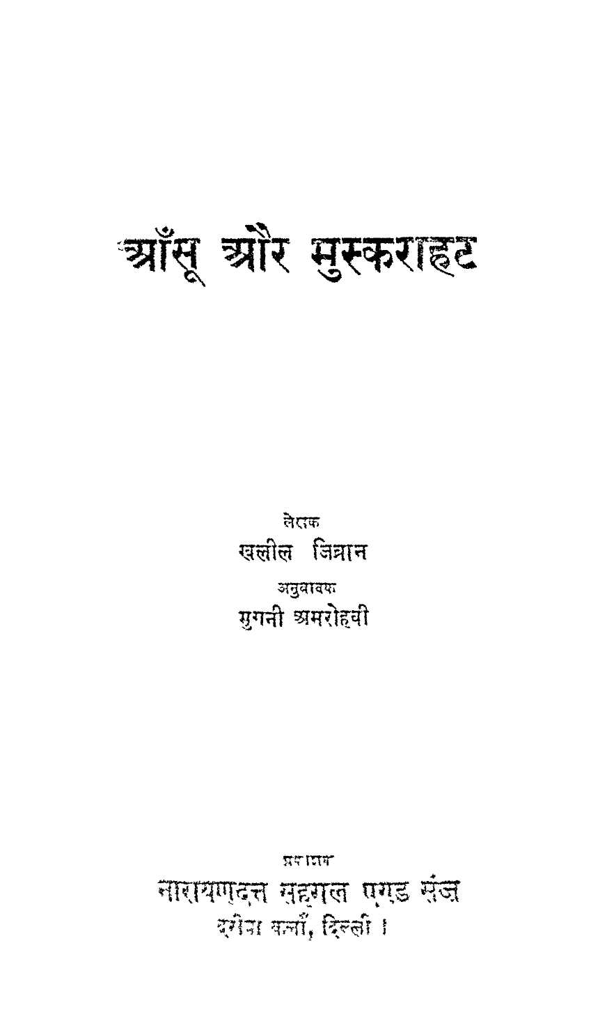 K. Gibran, Aansu Aur Muskarahat [A Tear and a Smile], Translated into Hindi, Delhi: Narayan Dutt Sahagal & Sons, 1959.