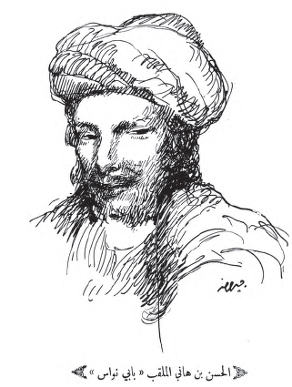 Ru'ya [Short Story], al-Hasan ibn Hani al-Mulaqqab bi-Abi Nuwas [Drawing], Ya Nafs [Poem], al-Funun 2, no. 1 (June 1916)