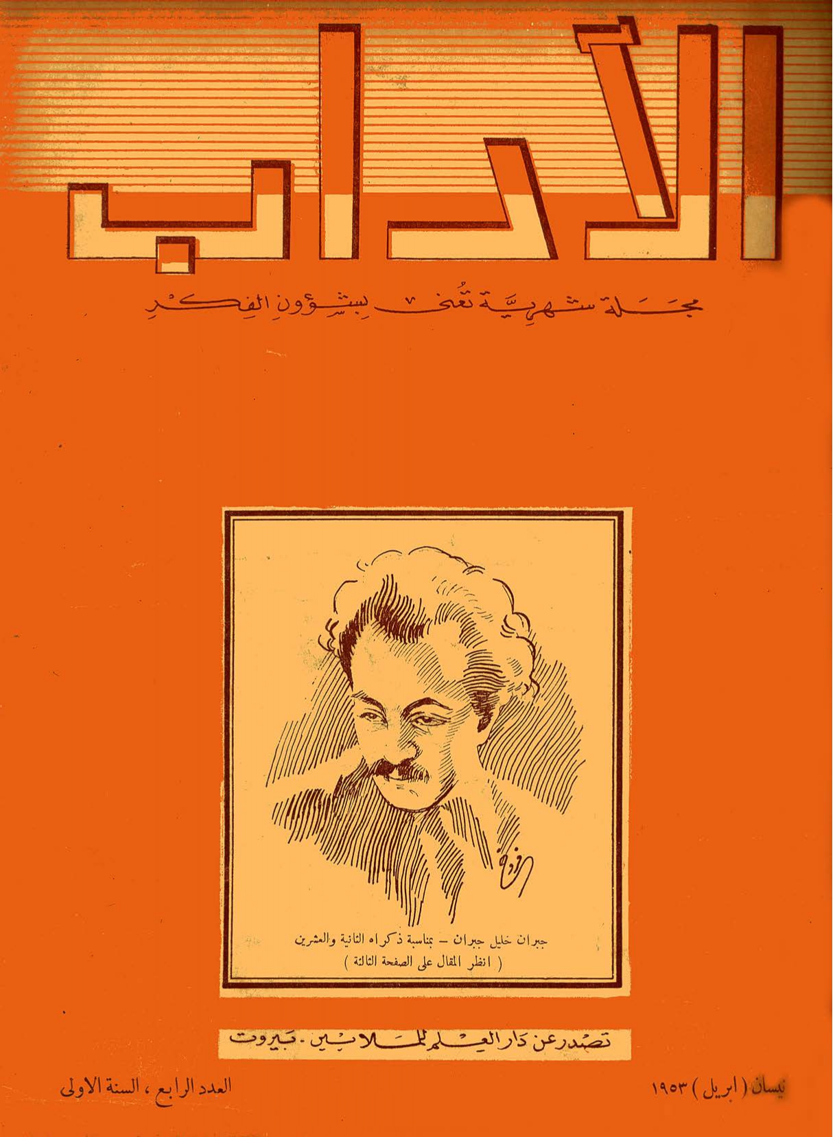 Al-Adab, Vol. 1, Nr. 4, 1953.