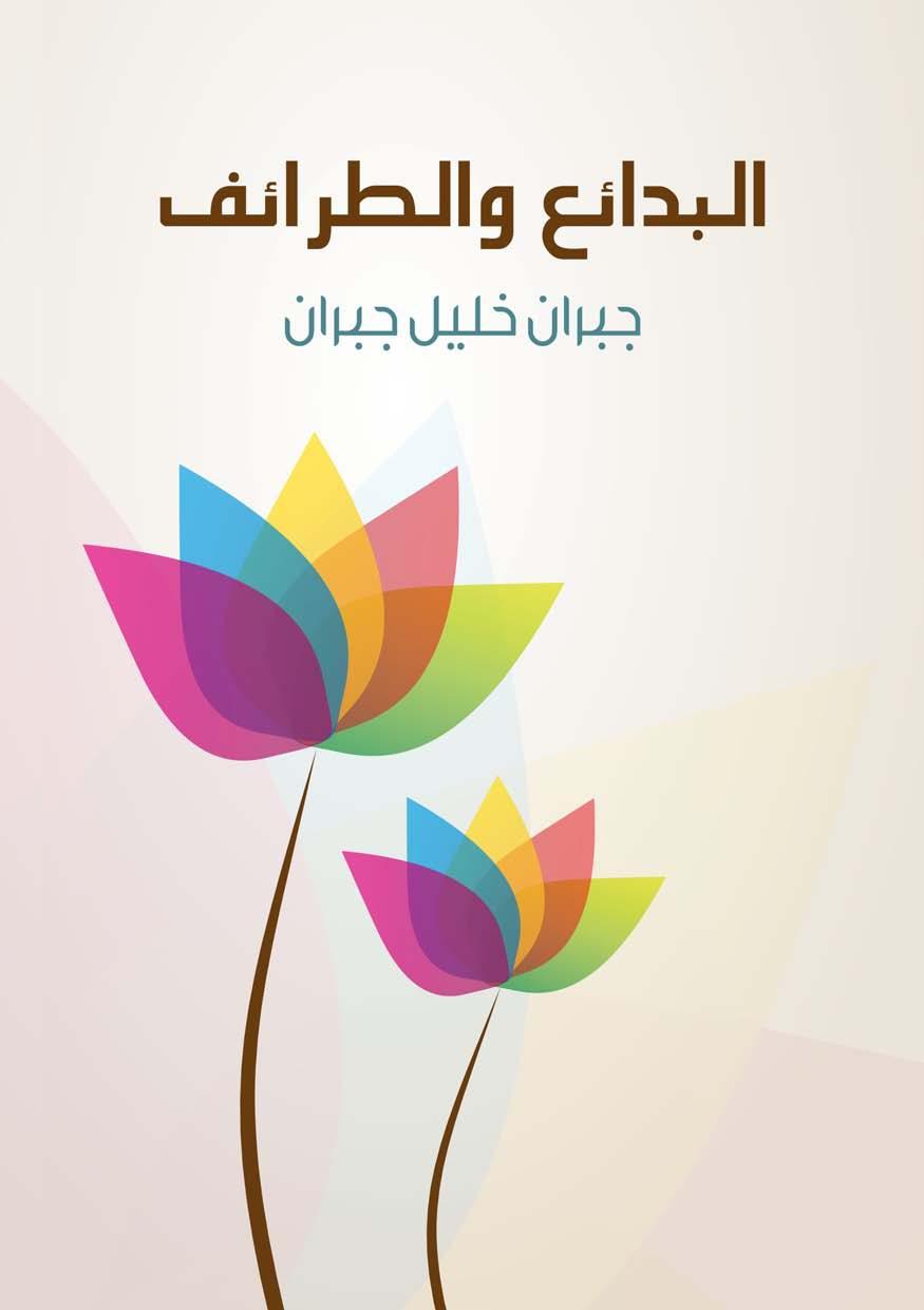 Al-Bada'i' wa al-Tara'if [Best Things and Masterpieces], al-Qahira: Hindawi/Kalimat Arabia, 2013 [1st edition: al-Qahira: Yusuf Bustani, 1923].