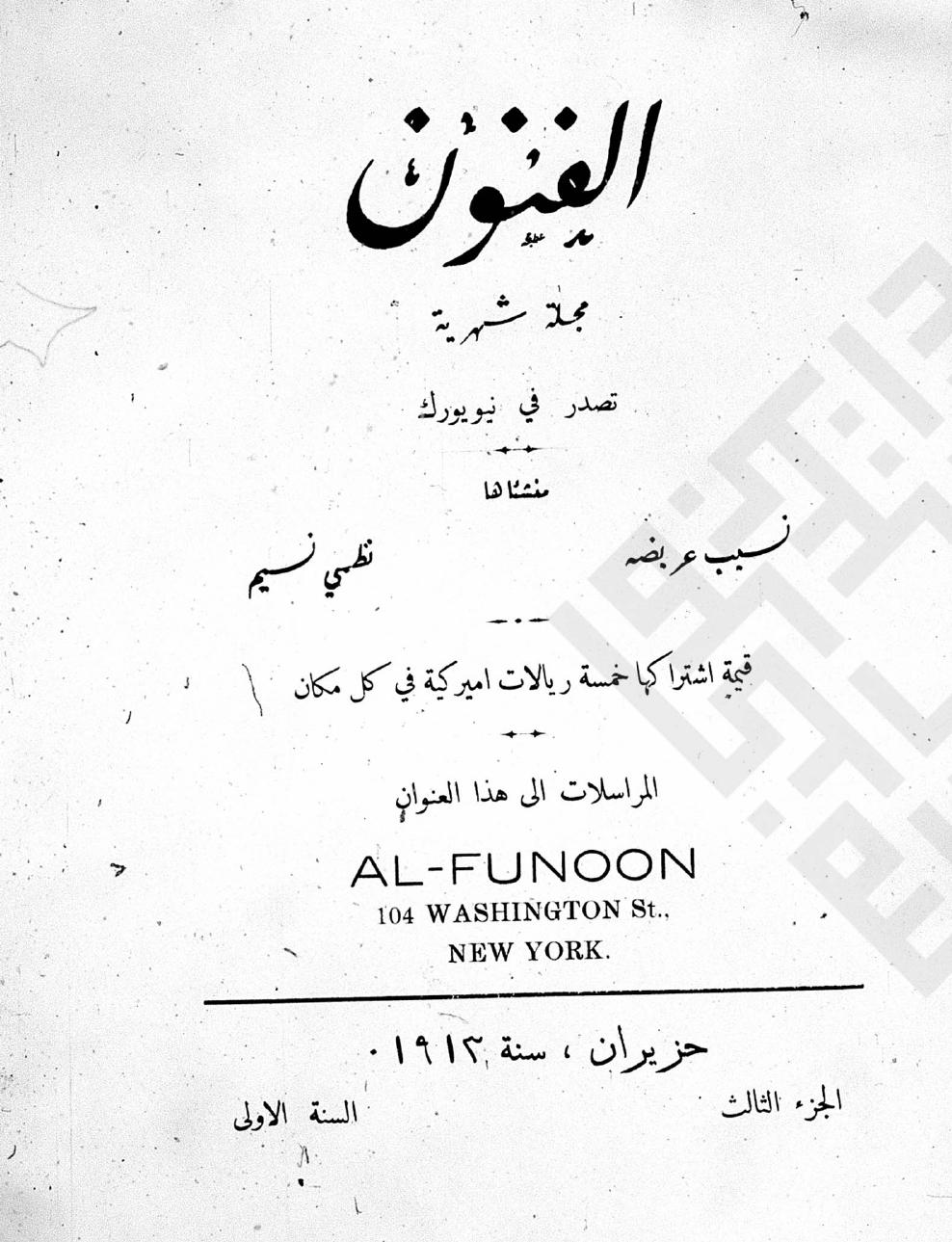 Alá Bab al-Haykil [Short Story], Ya Zaman al-Hubb [Poem], al-Funun 1, no. 3 (June 1913)