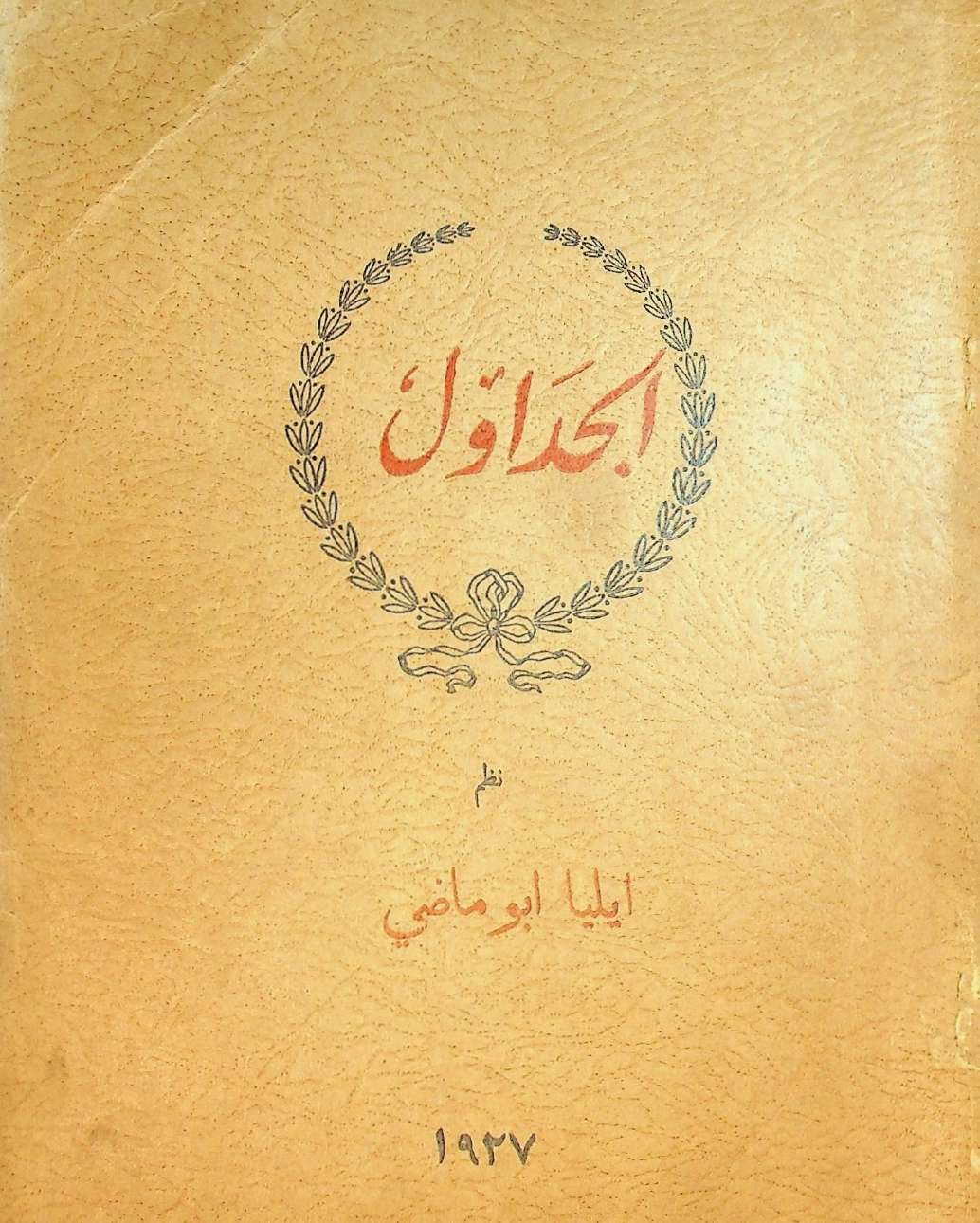 Elia Abu Madi, Al-Jadawil (The Streams), with an introduction by Mikhail Naimy and drawings by Kahlil Gibran, New York: Mir'at al-Gharb al-Yawmiyyah, 1927.