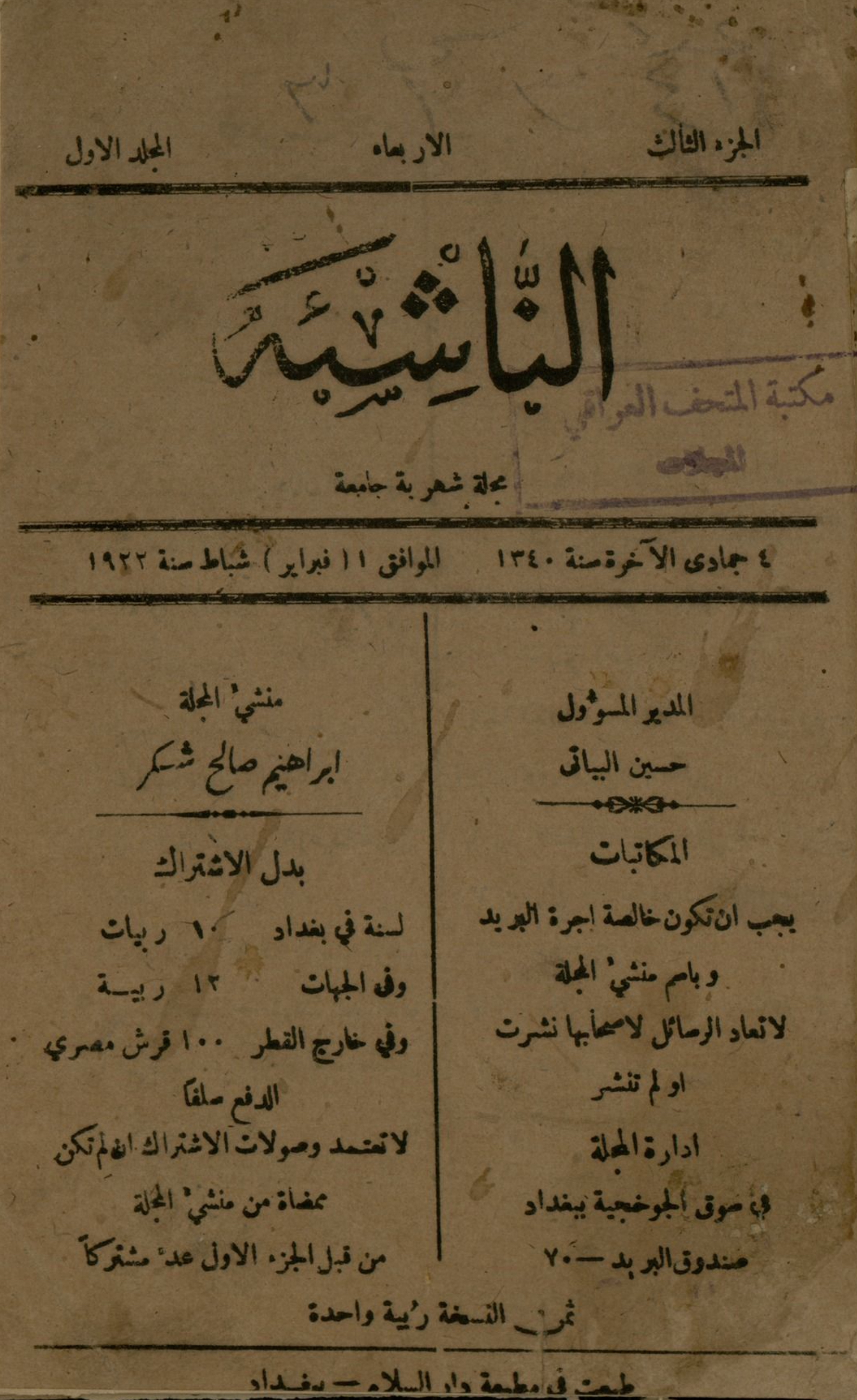 Ru'ya [Short Story], An-Nashi'a (Feb. 1922), pp. 137-138.