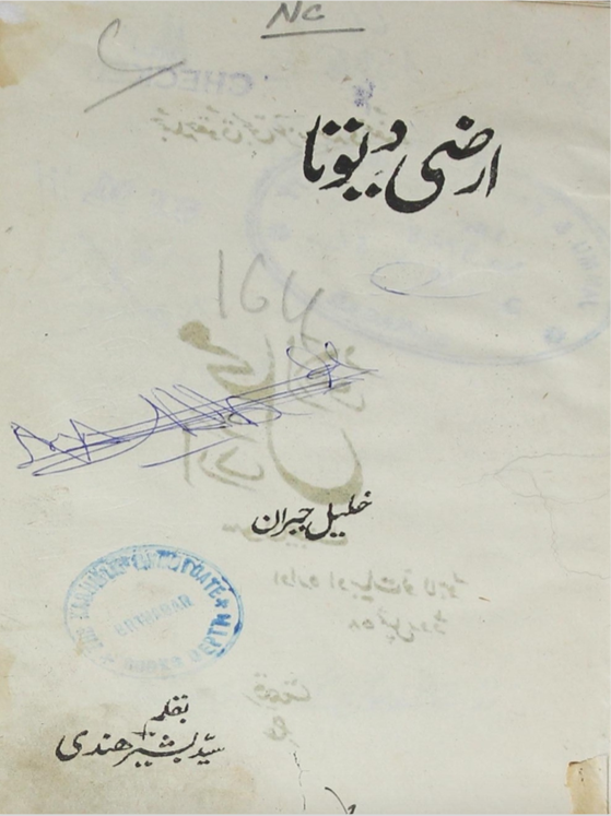 K. Gibran, Arzi Devta [The Earth Gods], Translated into Urdu, Lahore: Urdu Mahal, 1951.