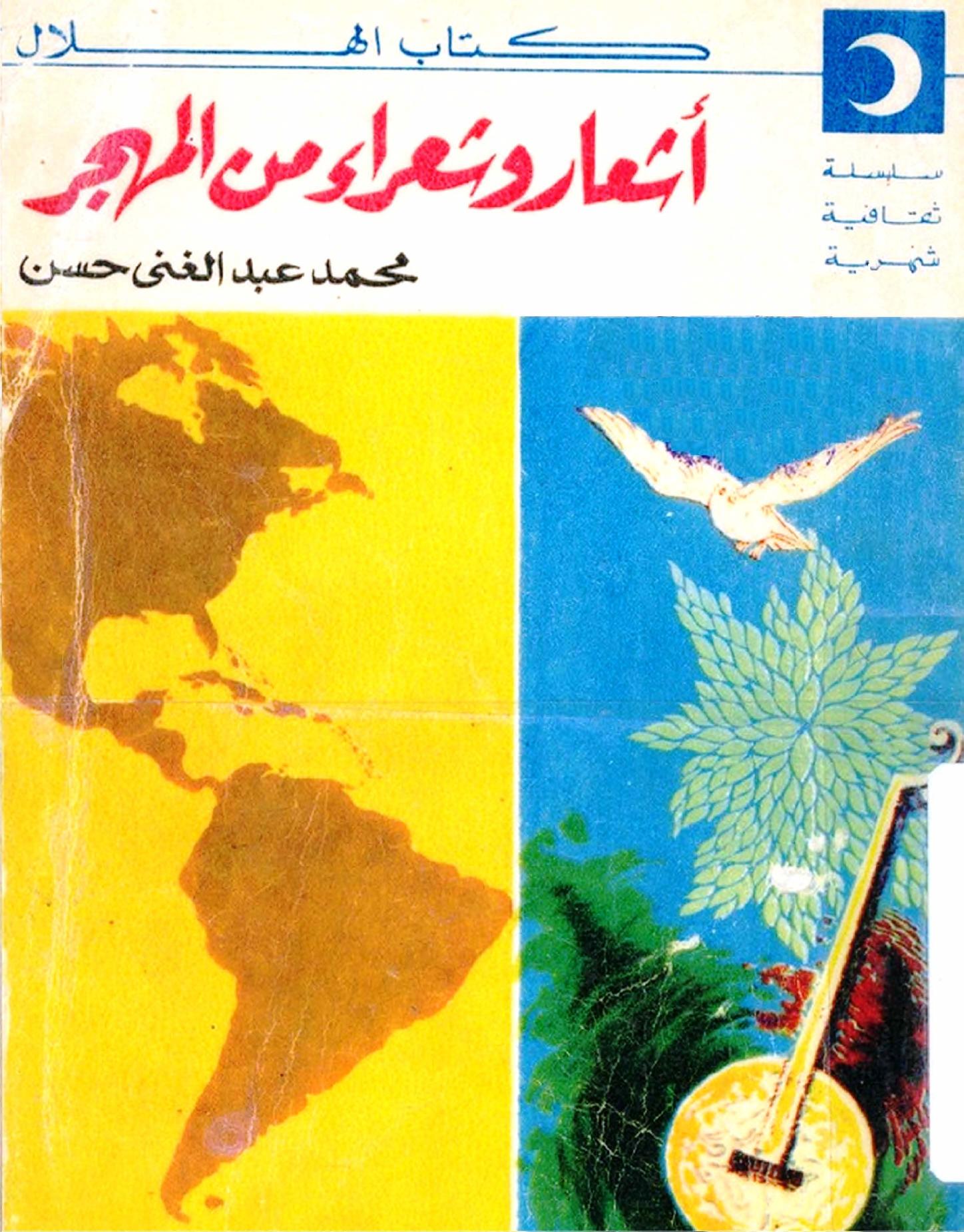 "Mohammed Abdul Ghani Hassan, ""Ashaár wa shuaára min al-Mahjar"" (Poems and Poets from the Diaspora), Kitab al-Hilal, number 266, February 1973."
