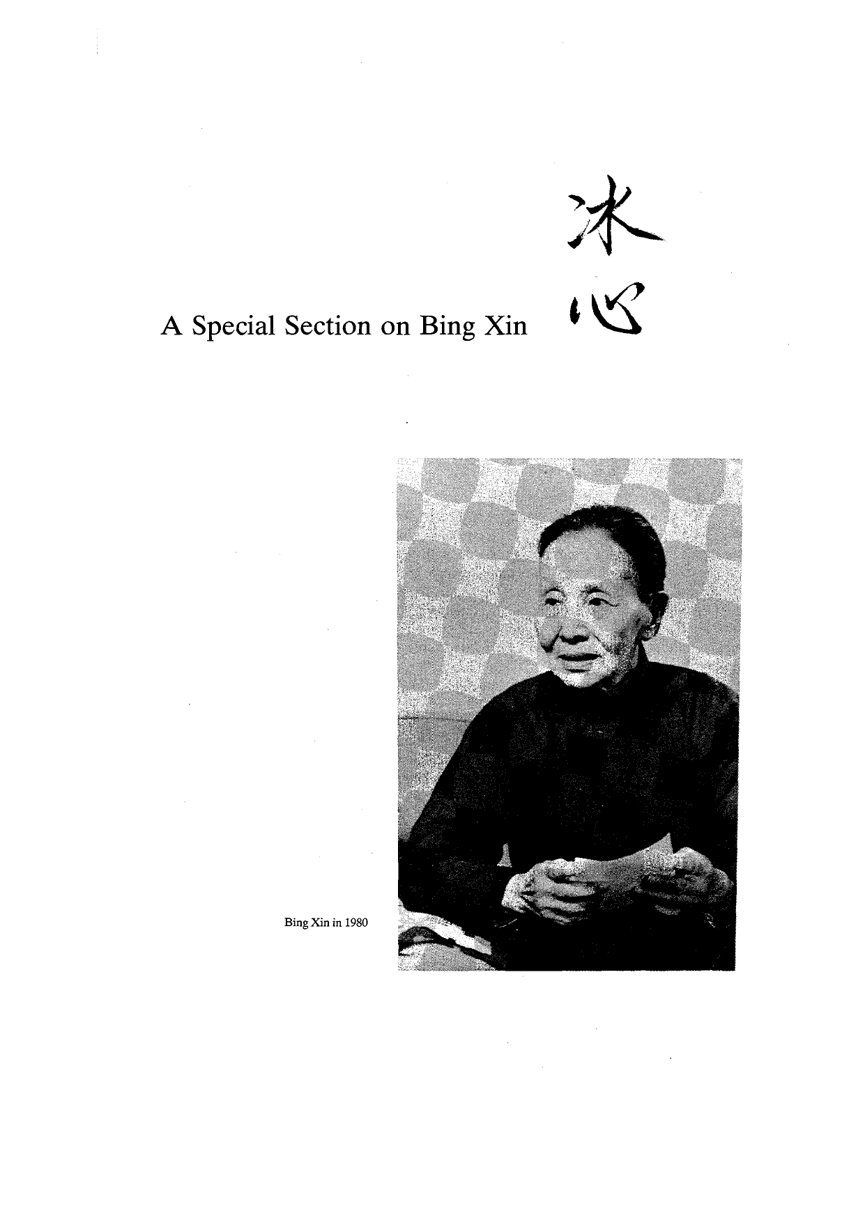 "Bing Xin, ""Autobiographical Notes,"" Renditions – A Special Section on Bing Xin, translated into English by J. Cayley, No. 32, Autumn 1989, pp. 83–87."