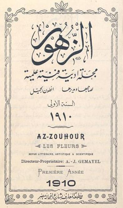 Ruju' al-Habib [The Return of the Beloved], Ayyuha al-Fan [An Ode to the Art], Az-Zouhour, 1, 4, June 1910, pp. 141-145; 1, 5, July 1910