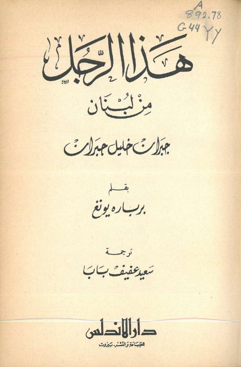 "Barbara Young, ""Hadha al-Rajul min Lubnan: Jubran Khalil Jubran"" (This Man From Lebanon: A Study of Kahlil Gibran), Translated into Arabic by Sa'id 'Afif Baba, Beirut: Dar Al-Andalu"