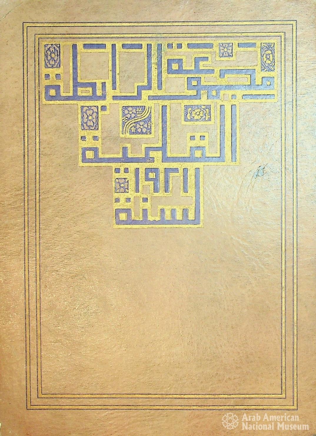Majmūʻat al-Rābiṭah al-Qalamiyyah li-Sanat 1921 (The Collection of the Pen Bond for the Year 1921), New York, 1921.
