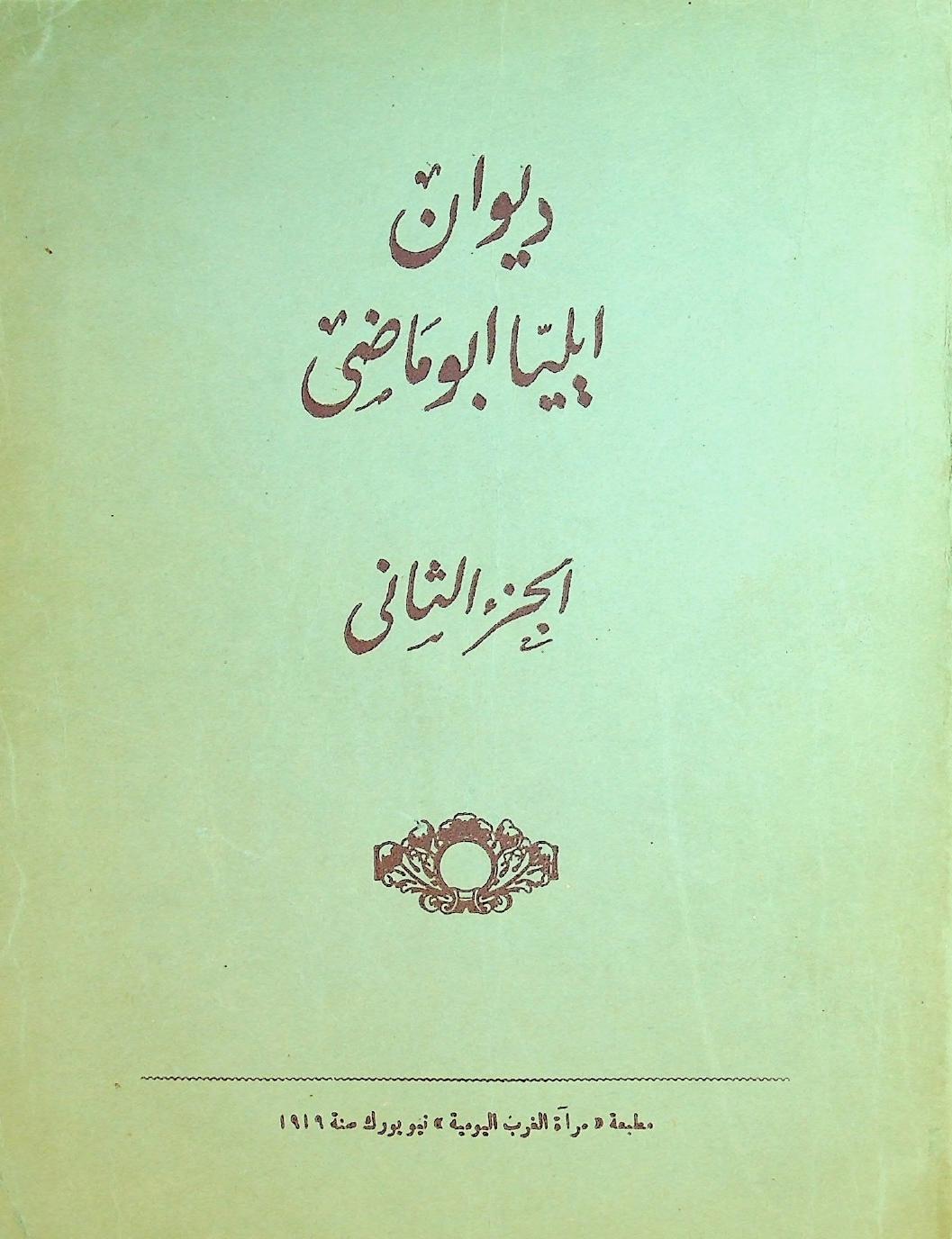 Elia Abu Madi, Diwan Iliya Abu Madi al-Juz' al-Thani, Introduction and Illustrations by Kahlil Gibran, New York: Mir'at al-Gharb al-Yawmiyyah, 1919.