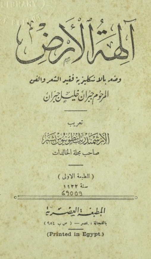 Ālihat al-arḍ [The Earth Gods], Translated into Arabic by Anṭūniyūs Bashīr, Miṣr: al-Maṭba'ah al-'Aṣrīyah, 1932.