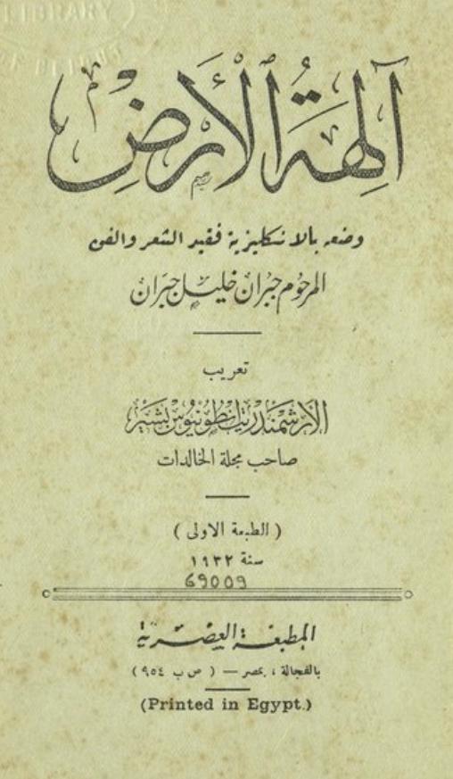 Ālihat al-arḍ [The Earth Gods], Translated into Arabic by Anṭūniyūs Bashīr, Miṣr: al-Maṭba'ah al-'Aṣrīyah, 1932.