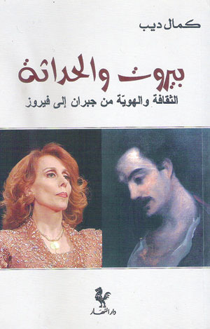 Kamal Dib, Bayrut wa al-Hadathat, al-Thaqafat wa al-Huiat min Jubran ila Fayruz (Beirut and Modernity, Culture and Identity from Gibran to Fayrouz), Bayrut al-Nahar, 2010