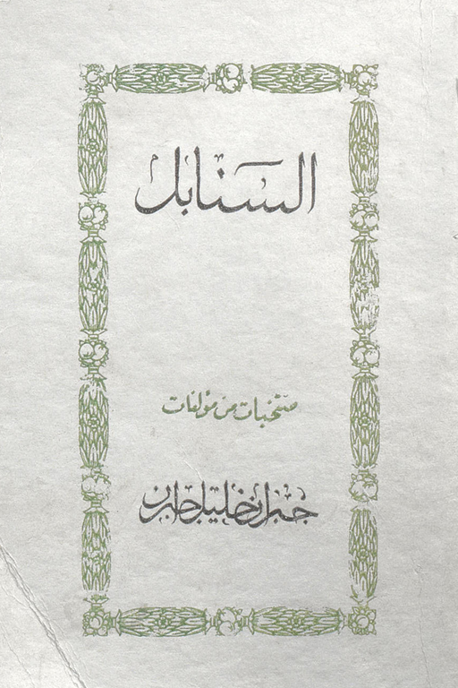 al-Sanabil [The Spikes of Grain], New York: As-Sayeh, 1929.