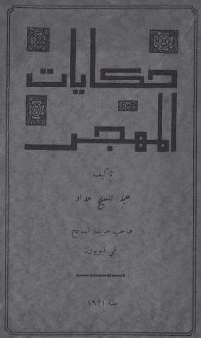ʻAbd al-Masīḥ Ḥaddād, Ḥikāyāt al-Mahjar [Tales of the Diaspora], cover design by Kahlil Gibran, New York: al-Maṭbaʻah al-Tijārīyah al-Amrīkīyah, 1921.