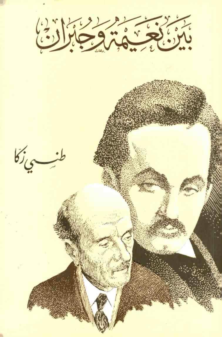 "Ṭansī Zakkā, ""Mīn Nu'aymah wa Jubrān"", Beirut: Matbaʻat al-Ma'rifah, 1988."