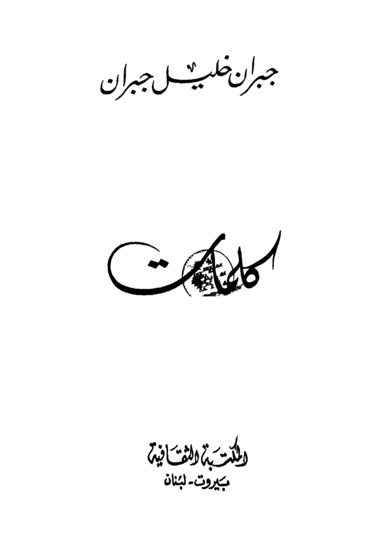 Kalimat Jubran, edited by Antonius Bashir, Beirut: al-Maktabat al-Thaqafia, n.d. [1st edition: al-Qahirah: Yusuf Bustani, 1927].