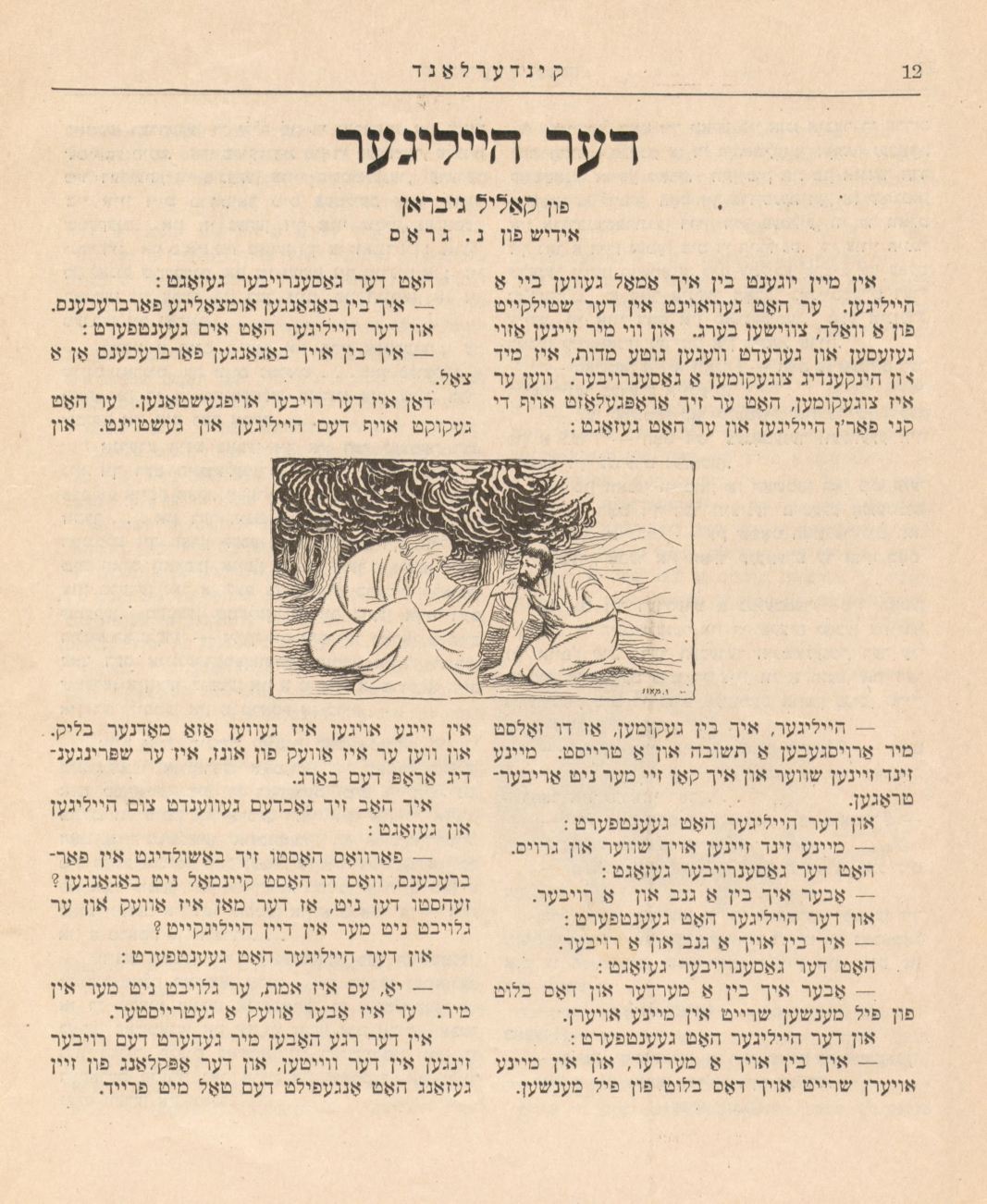 The Holy Man by Kahlil Gibran, translated into Yiddish by Naftali Gross, Kinderland, Vol. 1, No. 3, March, 1921, p. 12.