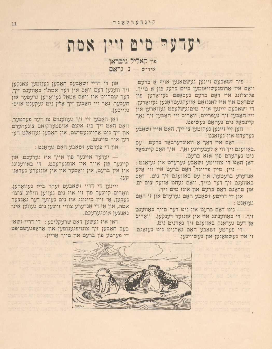 Each One and his Truth by Kahlil Gibran, translated into Yiddish by Naftali Gross, Kinderland, Vol. 1, No. 4, April, 1921, p. 11.