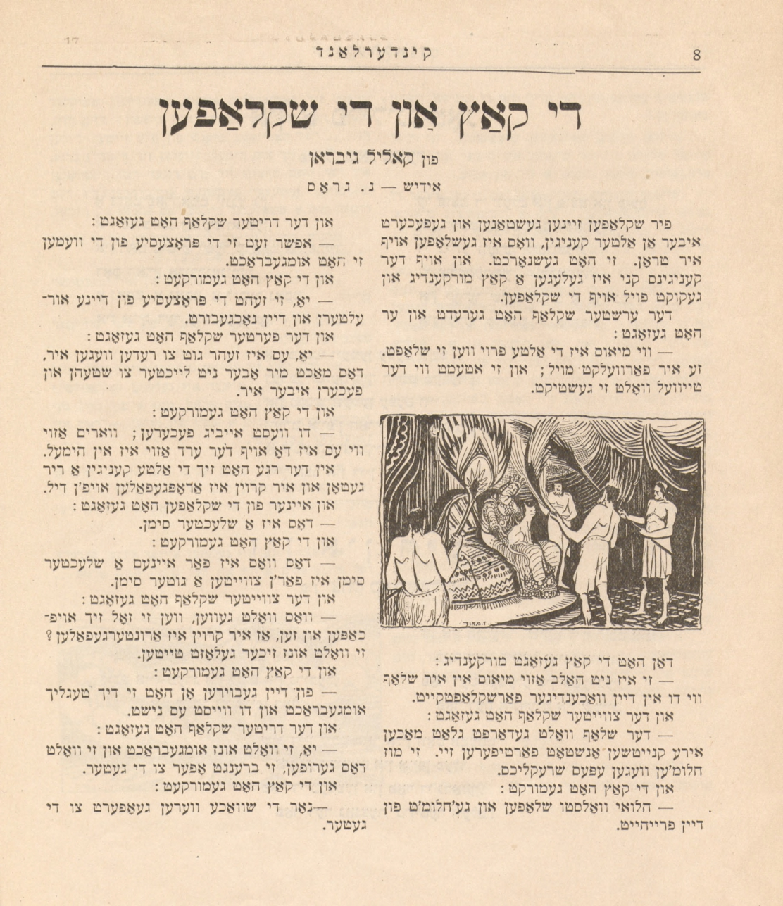 The Slaves and the Cat by Kahlil Gibran, translated into Yiddish by Naftali Gross, Kinderland, Vol. 1, N0. 5, May, 1921, p. 8.